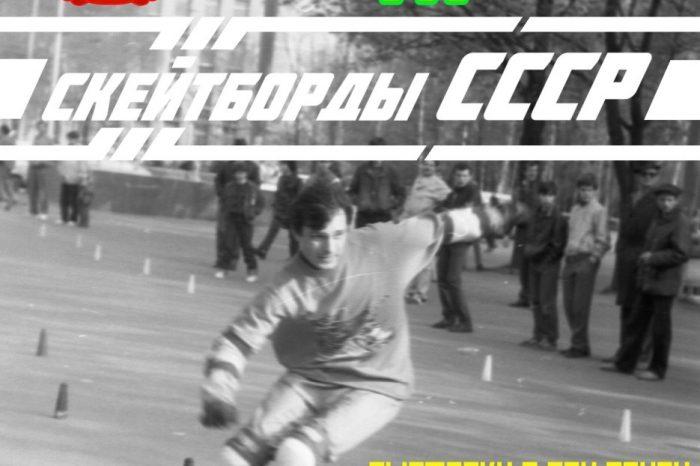 """Confira as Datas e os Locais do Museu do Skate Soviético no Brasil """"Coleção Única no Mundo Sobre Skates"""" – (Clique e Compartilhe)"""